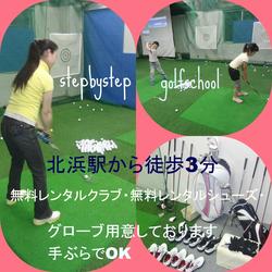 ステップバイステップゴルフスクール