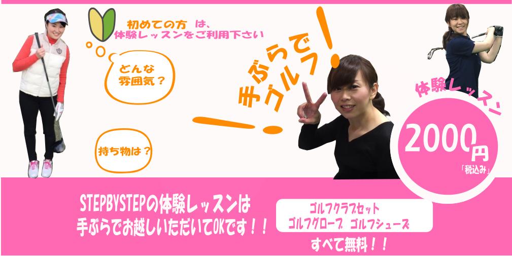 大阪でゴルフレッスンならSTEPBYSTEPゴルフスクール